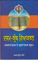 Picture of Dasam Granth Viakaran