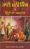 Picture of Bhai Mani Singh Tay Unhan Da Parvaar