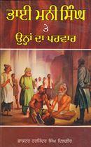 Picture of Bhai Mani Singh Tay Unhan Da Parvaar
