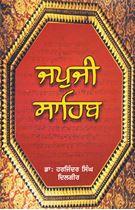 Picture of Japuji Sahib