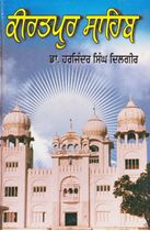 Picture of Keeratpur Sahib