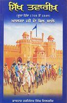 Picture of Sikh Twareekh : Khalsa Ji De Bol Baalay (1708-1849)