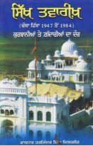 Picture of Sikh Twareekh : Kurbanian Tay Ghadarian Da Daur (1947-1984)