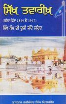 Picture of Sikh Twareekh : Sikh Qaum Di Dooji Jadojahid (1849-1947)