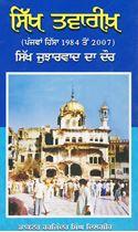 Picture of Sikh Twareekh : Sikh Jujharvad Da Daur (1984-2007)