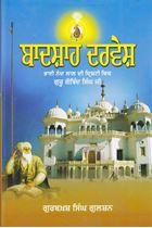 Picture of Badshah Dervesh: Bhai Nand Lal De Drishti Vich Guru Gobind Singh Ji