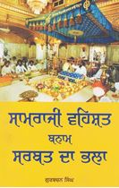 Picture of Samraji Vehshat Banam Sarbat Da Bhala