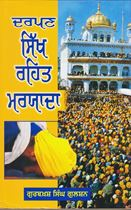 Picture of Darpan Sikh Rehat Maryada