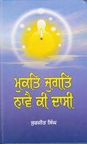 Picture of Mukat Jugat Navai Ki Dasi