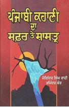 Picture of Punjabi Kahani Da Safar Te Shastar – Vol. 1
