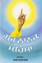 Picture of Guru Nanak Mehma