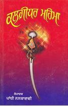 Picture of Kalgidhar Mehma