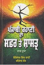 Picture of Punjabi Kahani Da Safar Te Shastar – Vol. 2
