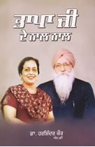 Picture of Bhapa Ji De Nal Nal