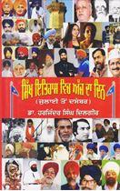 Picture of Sikh Itihaas Vich Ajj Da Din (Vol. II)