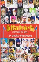 Picture of Sikh Itihaas Vich Ajj Da Din (Vol. I)