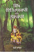 Picture of Sikh Itihaskari Vich Tukkakari