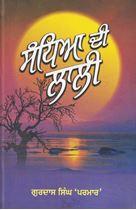 Picture of Sandhya Di Lali