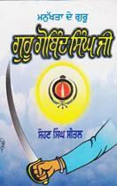 Picture of Manukhta De Guru Guru Gobind Singh Ji