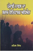 Picture of Punjabi Novel Da Samaj-Itihasak Adhyan