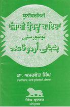 Picture of Punjabi Urdu Kayeda