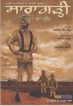 Picture of Saragarhi Da Yudh