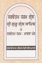 Picture of Sarvotam Dharam Granth Sri Guru Granth Sahib te Sarvotam Dharam Khalsa Panth