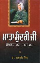 Picture of Mata Sundri Ji