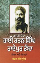 Picture of Gadri Yodha Bhai Rattan Singh Raipur Dabba