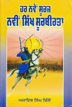 Picture of Har Naven Suraj  Navin Sikh Surbirta