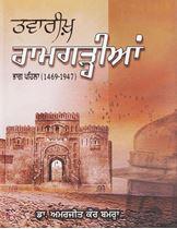 Picture of Tawareekh Ramgarhia Part – 1 (1469-1947)