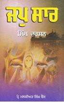 Picture of Japu Sar : Sikh Darshan