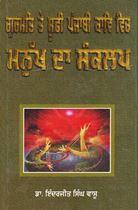 Picture of Gurmat Te Sufi Punjabi Kav Vich Manukh Da Sankalp