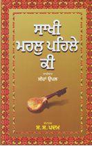 Picture of Sakhi Mehal Pehle Ki