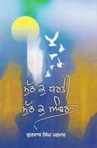 Picture of Muth Ku Dharti Muth Ku Ambar