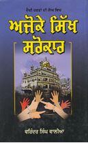 Picture of Ajoke Sikh Sarokar