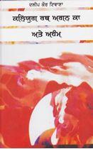 Picture of Kalyug Rath Agan Ka Ate Aham