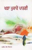 Picture of Khara Pukare Paatni