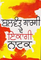 Picture of Balwant Gargi De Ikangi Natak