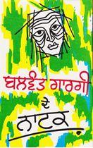 Picture of Balwant Gargi De Natak