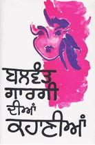 Picture of Balwant Gargi Dian Kahanian