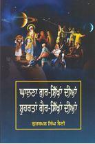 Picture of Ghalana Gur-Sikhan Diyan Shohrattan Gair-Sikhan Diyan