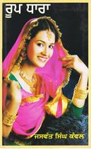Picture of Roop Dhara