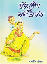 Picture of Budh Singh De Sawein Supney