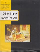 Picture of Divine Revelation