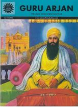 Picture of Guru Arjan (The Man Who Knew No Fear)