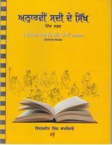 Picture of Attharvin Sadi De Sikh Ik Safar