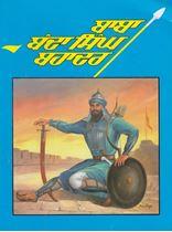 Picture of Baba Banda Singh Bahadur