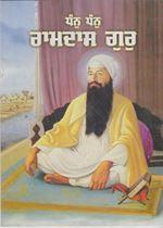 Picture of Dhan Dhan Ramdas Gur
