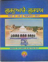 Picture of Gurdware - Gurdham